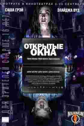 Открытые окна фильм (2014) смотреть онлайн