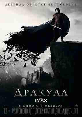 Дракула фильм (2014) смотреть онлайн