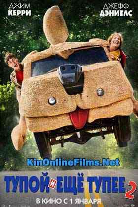 Тупой и еще тупее 2 фильм (2014) смотреть онлайн