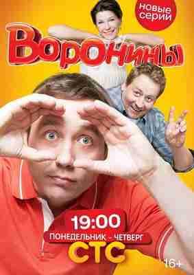 Воронины сериал(2014) смотреть онлайн