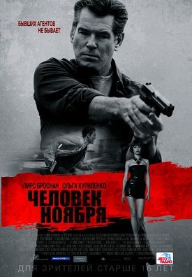 Человек ноября фильм (2014) смотреть онлайн
