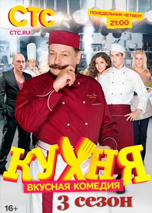 Кухня 3 сезон все серии (2014) смотреть онлайн