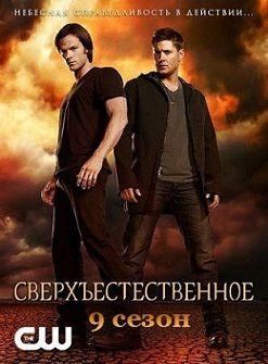 Сверхъестественное 9 сезон 1,2,3,4 серия (2013) смотреть онлайн