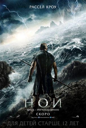 Ной фильм (2014) смотреть онлайн