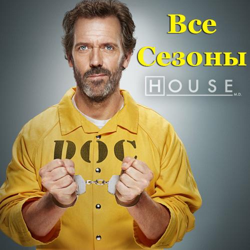 «Смотреть Онлайн Доктор Хаус 1 Сезон 5 Серия Смотреть» — 2012