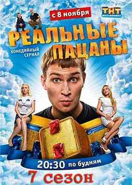 Реальные пацаны 7 сезон (2014) смотреть онлайн