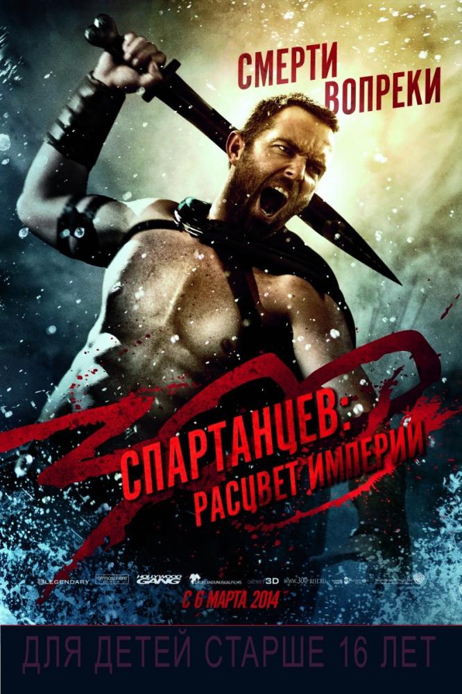 300 спартанцев: Расцвет империи фильм (2014) смотреть онлайн
