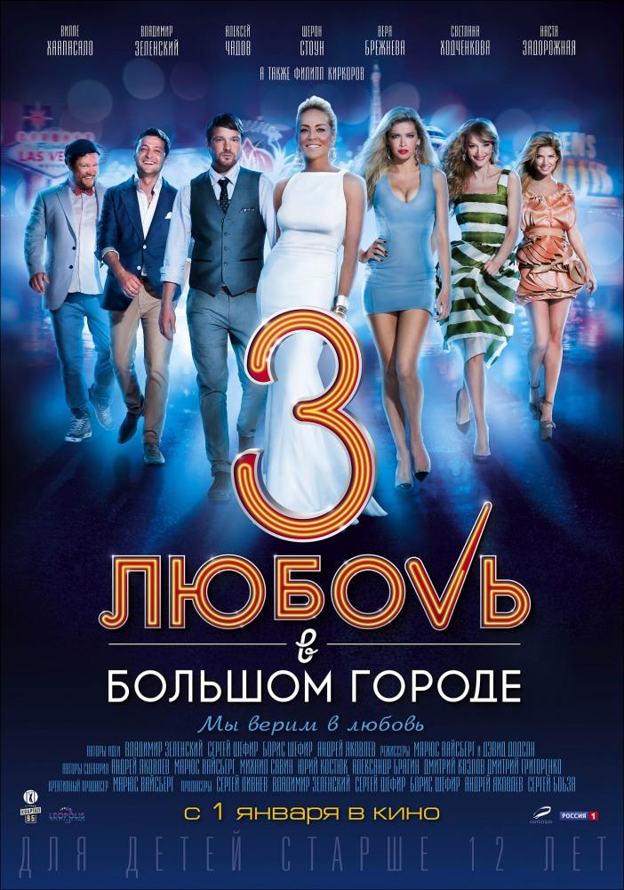 В большом городе 3 фильм 2014 смотреть