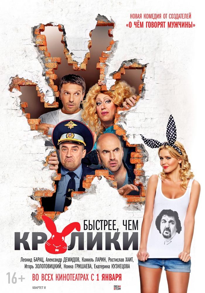 Комедии смотреть онлайн, Лучшие смешные фильмы комедии ...