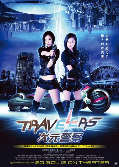Оригинальное название travelers dimension police
