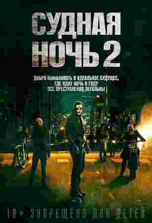 Судная ночь 2 фильм (2014) смотреть онлайн