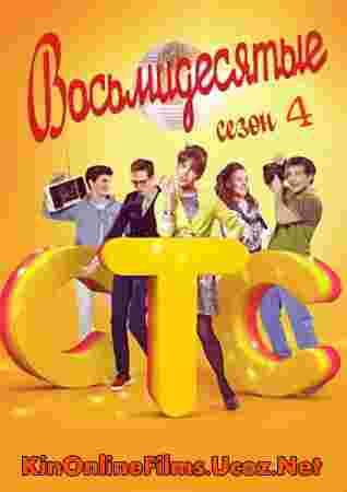 Восьмидесятые 4 сезон (2014) смотреть онлайн