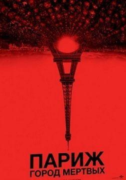 Париж Город мёртвых фильм (2014) смотреть онлайн